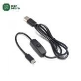 کابل USB با سوکت Type-C - همراه با کلید ON-OFF