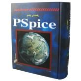 کتاب راهنمای جامع PSPICE