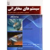 کتاب سیستم های مخابراتی - مقدمه ای بر سیگنالها و نویز در مخابرات الکتریکی