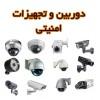 دوربین و تجهیزات امنیتی