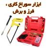 ابزار سوراخ کاری ، فرز و برش
