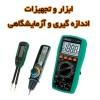 ابزار و تجهیزات اندازه گیری و آزمایشگاهی