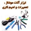 ابزار آلات مونتاژ ، تعمیرات و لحیم کاری (دستی - برقی)