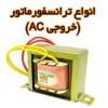 انواع ترانس و ترانسفورماتور های خروجی AC
