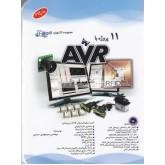 کتاب 11 پروژه با AVR