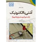 کتاب ' آشتی با الکترونیک '