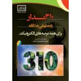 کتاب 310 مدار - راه حل هایی خلاقانه برای همه عرصه های الکترونیک
