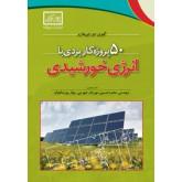 کتاب 50 پروژه کاربردی با انرژی خورشیدی
