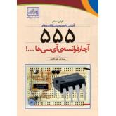 کتاب آشنایی با خصوصیات و کاربردهای 555 آچارفرانسه ی آی سی ها ...!