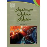 کتاب ' سیستمهای مخابرات ماهواره ای '