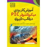 کتاب آموزش کاربردی میکروکنترلر PIC در قالب 50 پروژه