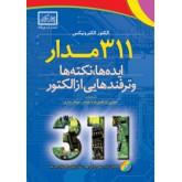 کتاب 311 مدار - ایده  ها، نکته  ها و ترفندهایی از الکتور