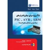 45 پروژه برای میکروکنترلرهای ARM, AVR, PIC