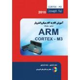 کتاب آموزش گام به گام میکروکنترلر ARM CORTEX-M3