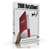 مجموعه کاربردی 2000 دیتا شیت