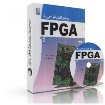 کتاب مرجع کامل طراحی با FPGA