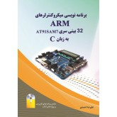برنامه نویسی میکروکنترلرهای ARM ، ـ 32 بیتی سری AT91SAM7 به زبان C