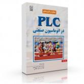 کتاب عملکرد و کاربردهای PLC در اتوماسیون صنعتی