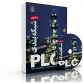 کتاب مرجع کامل شبکه بندی PLC