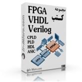 مجموعه ebook های FPGA ، VHDL ، Verilog و CPLD