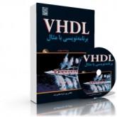 کتاب ' برنامه نویسی VHDL با مثال '