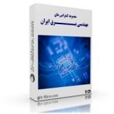 کنفرانس های دانشجوئی مهندسی برق ایران (ِDVD ـ 1)