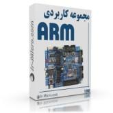 مجموعه کاربردی ARM (دیتاشیت، ایبوک، نت های کاربردی و نرم افزار)