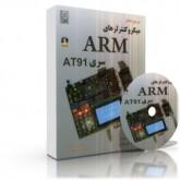 کتاب ' مرجع کامل میکروکنترلرهای ARM سری AT91 '