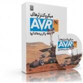 کتاب میکروکنترلرهای AVR و کاربرد آنها