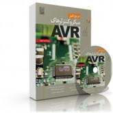 کتاب مرجع کامل میکروکنترلرهای AVR (ویراست دوم)