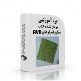 برد آموزشی کتاب میکروکنترلرهای AVR (کاهه)
