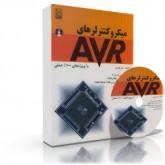 کتاب میکروکنترلرهای AVR با پروژه های 100 درصد عملی