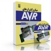 کتاب میکروکنترلرهای AVR - کاهه