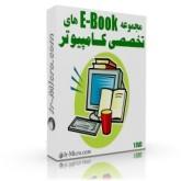 مجموعه ebook های مهندسی کامپیوتر (نرم افزار + سخت افزار)