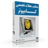منتخب مجلات کامپیوتری (سخت افزار و نرم افزار)