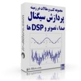 مجموعه کتب و مقالات پردازش دیجیتال سیگنال ، تصویر ، صوت و DSP ها