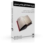 کاملترین مجموعه ebook مهندسی برق / بیش از 1700 کتاب