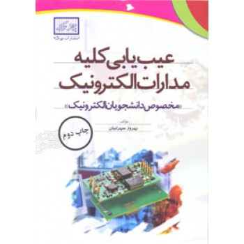 کتاب عیب یابی کلیه مدارات الکترونیک (مخصوص دانشجویان الکترونیک)
