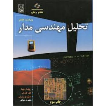 کتاب تحلیل مهندسی مدار