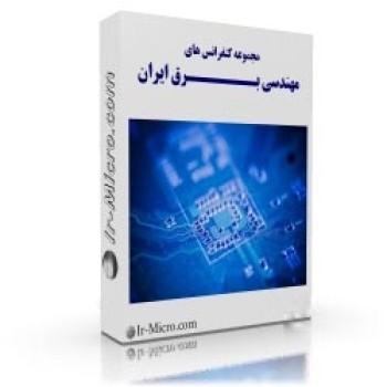 مقالات دوازدهمین کنفرانس مهندسی برق ایران (CD ـ 1)