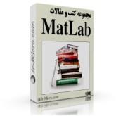 مجموعه کتب ، مقالات و رفرنس های آموزشی نرم افزار متلب - MatLab Ebook