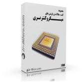 مجموعه کامل پروژه های میکروکنترلری / PIC AVR 8051