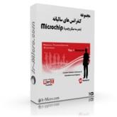 کنفرانس های سالیانه میکروچیپ (Microchip Master Conferance 2003~2010)