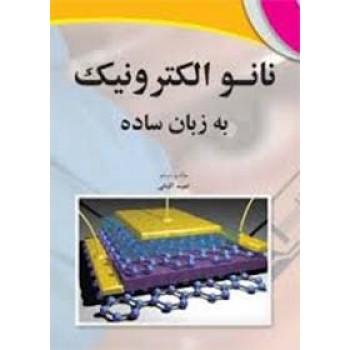 کتاب نانو الکترونیک به زبان ساده