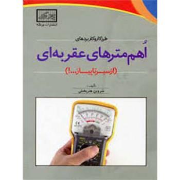 کتاب طرز کار و کاربردهای اهم مترهای عقربه ای