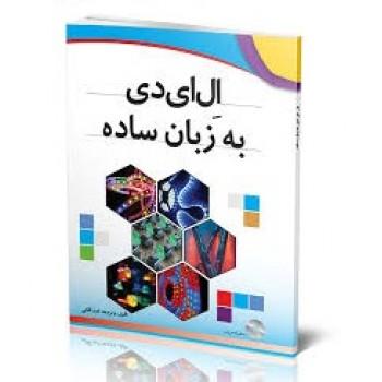 کتاب ال ای دی به زبان ساده