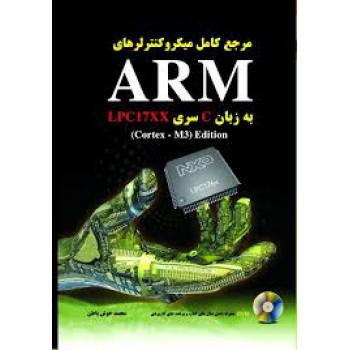 کتاب مرجع کامل میکروکنترلرهای ARM به زبان C سری LPC17XX