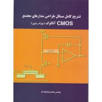 کتاب تشریح کامل مسائل طراحی مدارهای مجتمع cmos آنالوگ