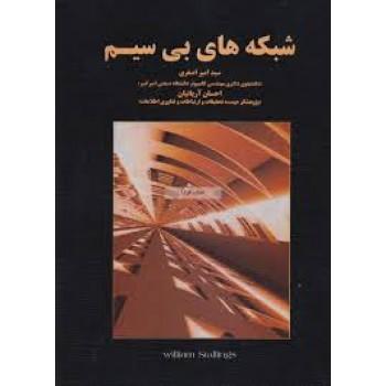 کتاب ' شبکه های بی سیم'