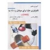 کتاب آموزش جامع تکنولوژی جاوا برای موبایل و PDA ها